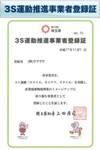 3S運動推進事業者登録証